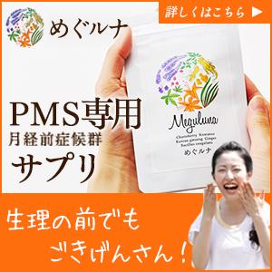 PMSのお腹の張りにめぐルナ