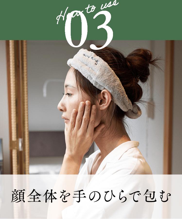 03.顔全体を手のひらで包む
