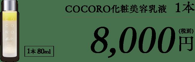 COCORO化粧美容乳液 1本