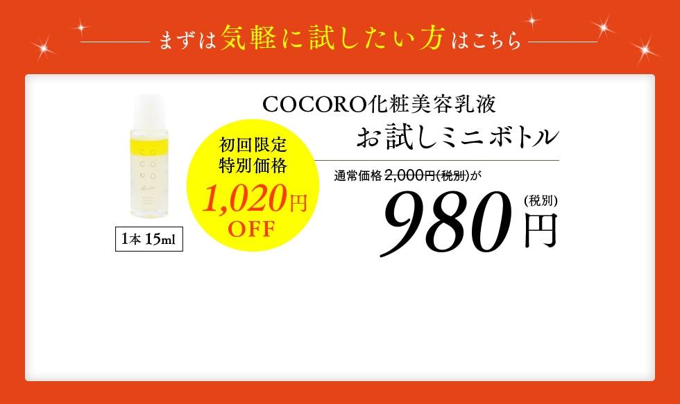 COCORO化粧美容乳液 お試しミニボトル