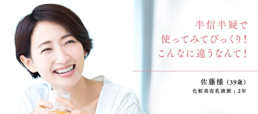 39歳 / 佐藤さま 化粧美容乳液歴 : 2年