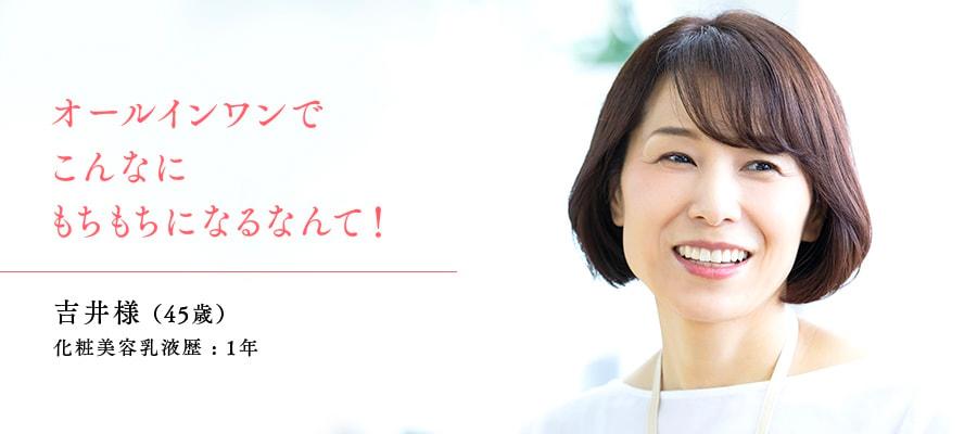 45歳 / 吉井さま 化粧美容乳液歴 : 1年