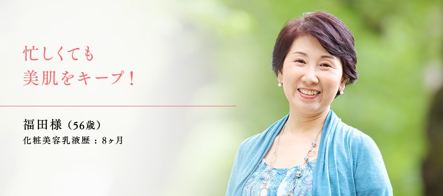 56歳 / 福田さま 化粧美容乳液歴 : 8ヶ月