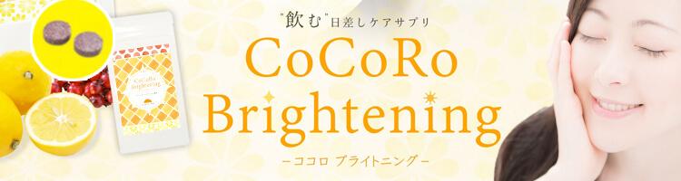 CoCoRoブライトニング