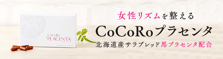 女性リズムを整える 北海道産サラブレッド馬プラセンタ配合|CoCoRoプラセンタ