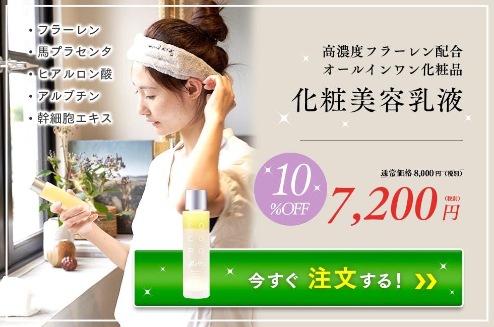 COCORO化粧美容乳液