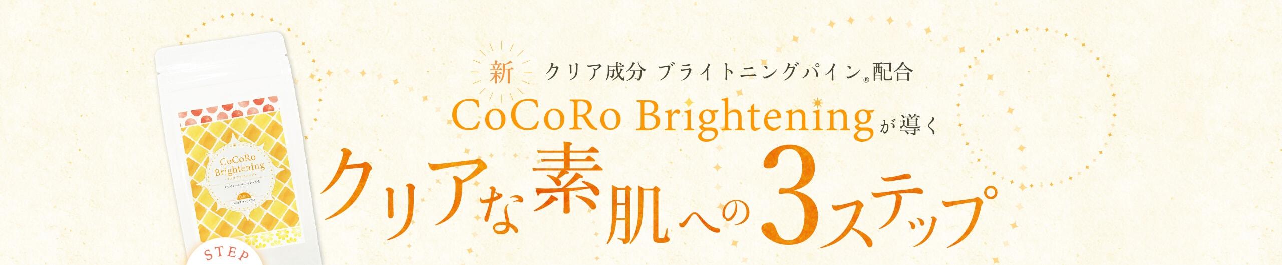 新クリア成分ブライトニングパイン配合CoCoRoBrightening(ココロブライトニング)が導くクリアな素肌への3ステップ