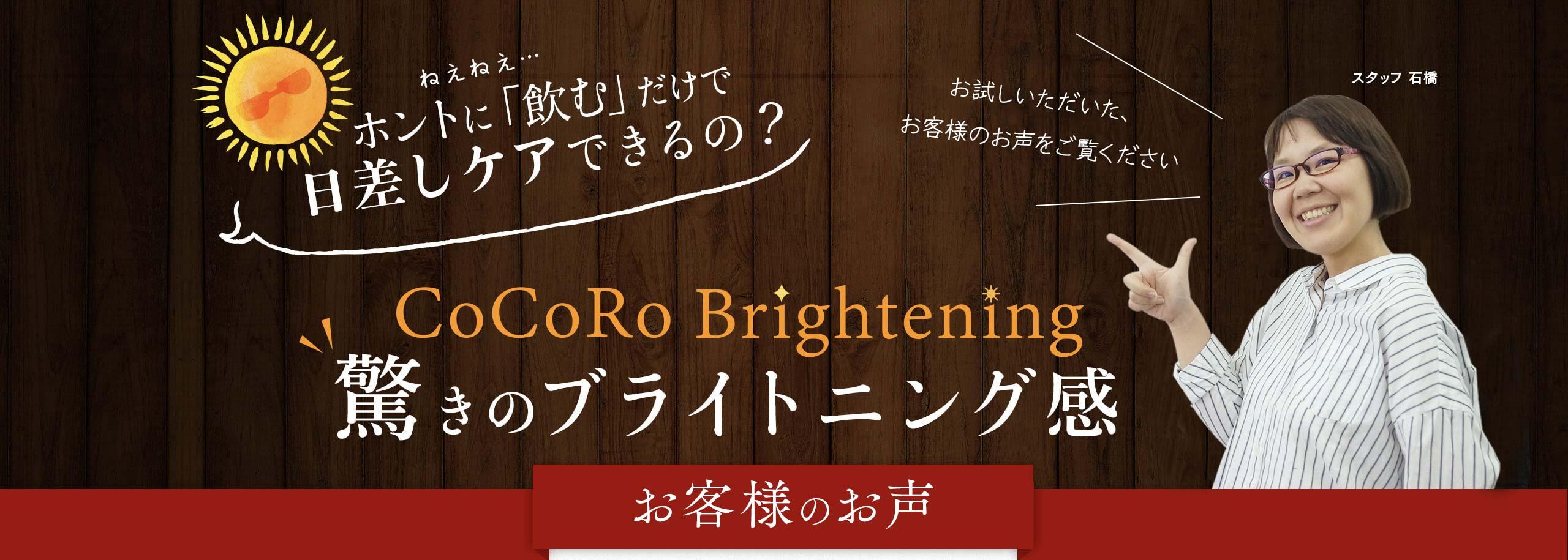 ホントに「飲む」だけで日差しケアできるの?お試しいただいた、お客様の声をご覧ください。CoCoRoBrightening驚きのブライトニング感