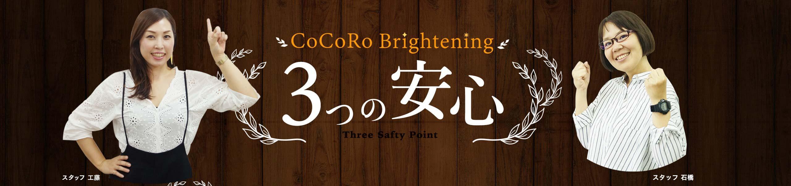 CoCoRoBrighteningの3つの安心