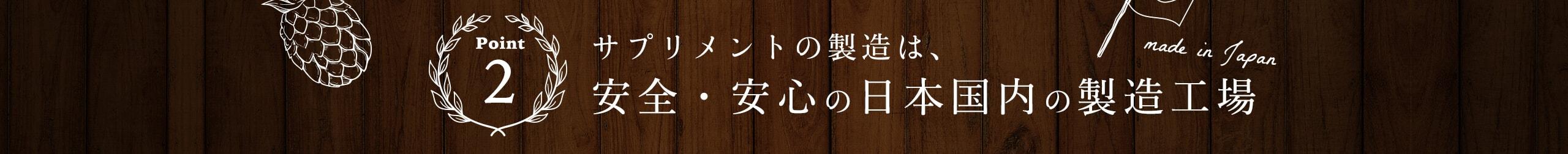 2,サプリメントの製造は、安全・安心の日本国内の製造工場