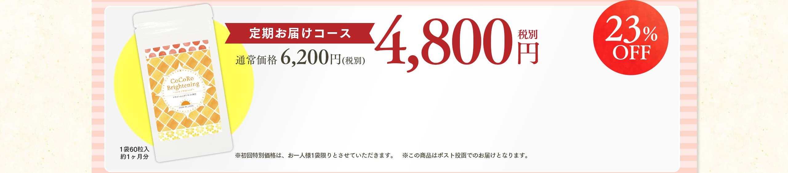 定期お届けコース通常価格6,200円(税別)が4,800円(税別)!1袋60粒入り約1ヶ月分。※初回特別価格はお一人様1袋限りとさせていただきます。この商品はポスト投函でのお届けとなります。