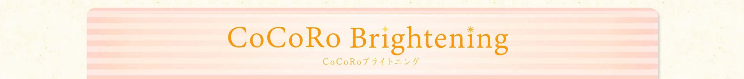 CoCoRo Brihtening(ココロブライトニング)