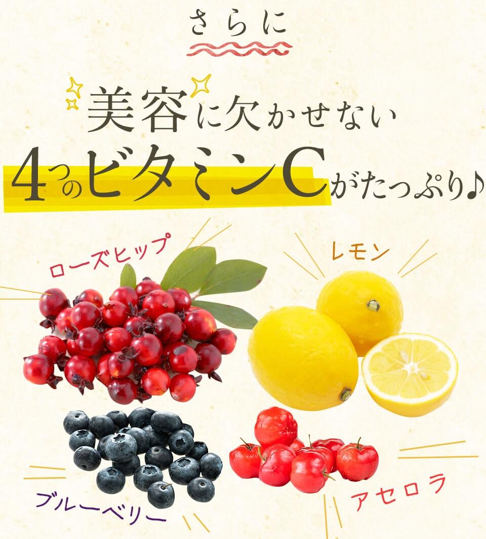 さらに美容に欠かせないローズヒップ・ブルーベリー・レモン・アセロラの4つのビタミンCがたっぷり!