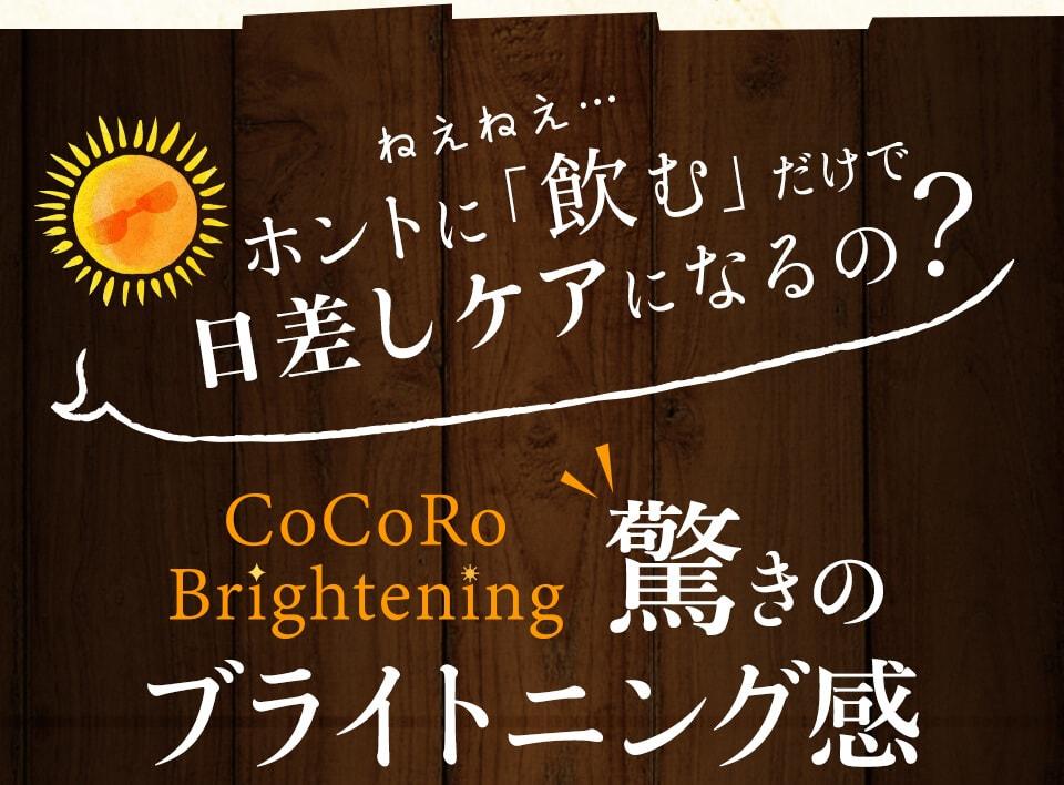 ホントに「飲む」だけで日差しケアできるの?CoCoRoBrightening驚きのブライトニング感