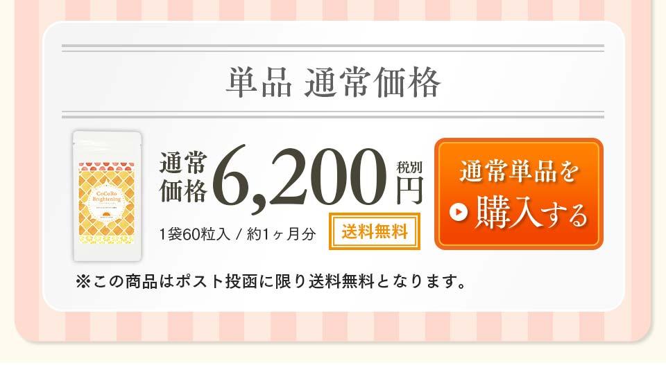 単品通常価格(1袋60粒入り、約1ヶ月分)6,200円(税別)※この商品はポスト投函に限り送料無料となります。