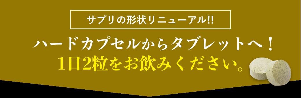 サプリの形状リニューアル!!