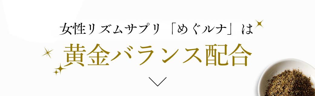 月リズムサプリ「めぐルナ」は黄金バランス配合