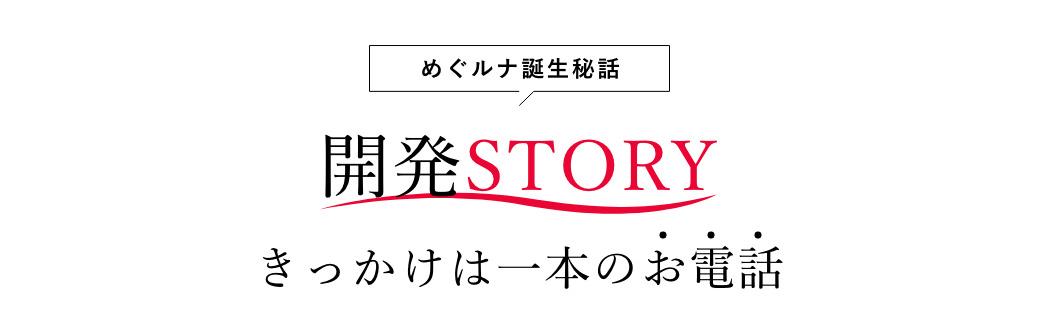「誕生秘話」開発ストーリー。きっかけは一本のお電話