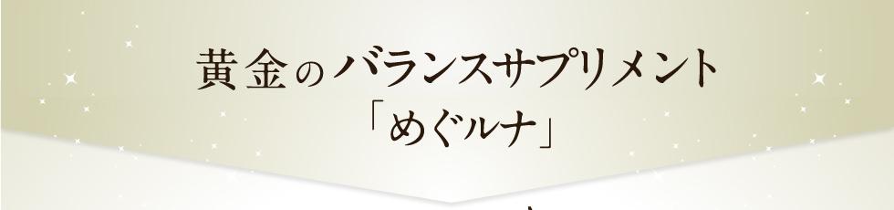 黄金のバランスサプリメント「めぐルナ」