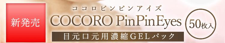 新発売COCORO Pin Pin Eyes(ココロピンピンアイズ)目元口元用濃縮GELパック50枚入り