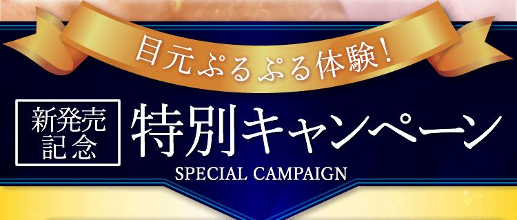 目元ぷるぷる体験!新発売記念特別キャンペーン4月30日まで