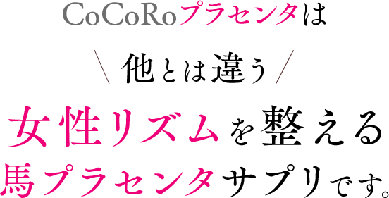 CoCoRoプラセンタは他とは違う