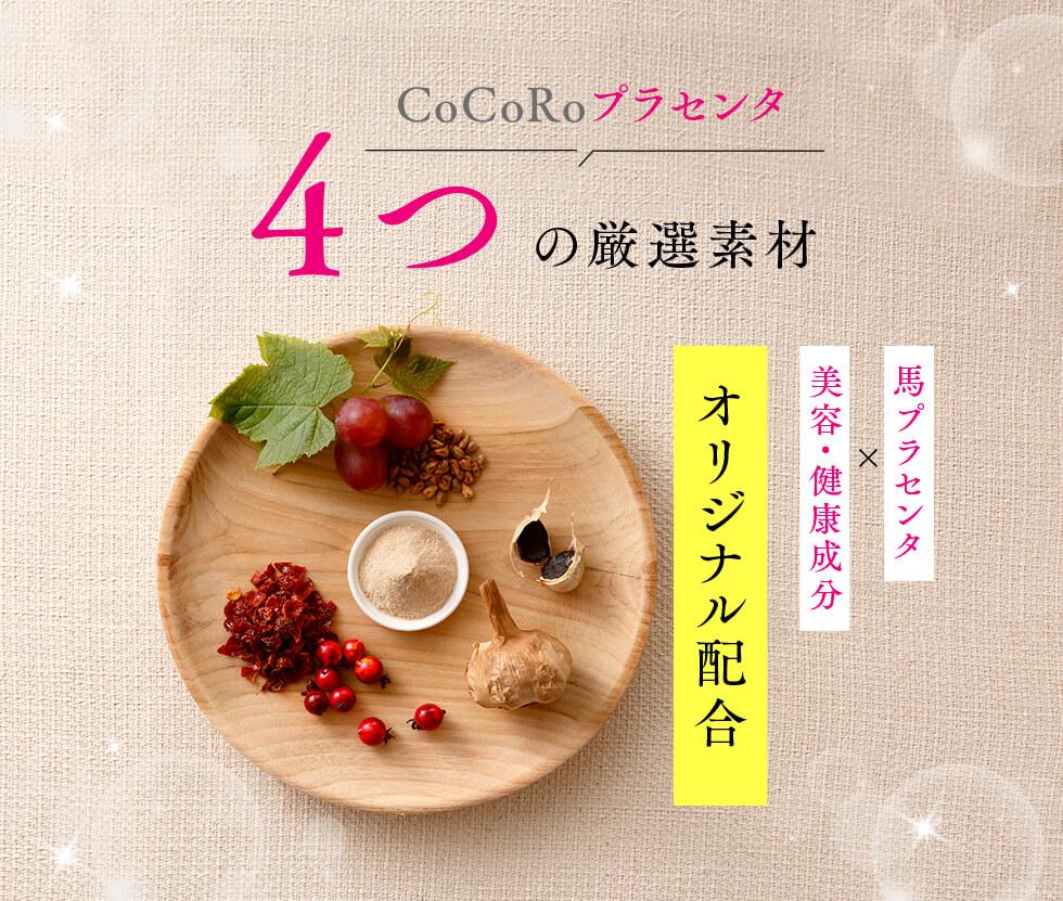 CoCoRoプラセンタ4つの厳選素材