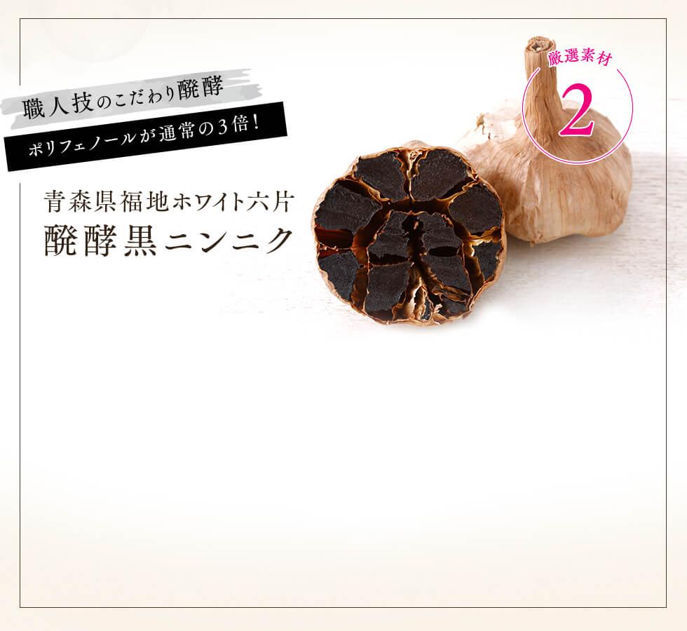 青森県福地ホワイト六片醗酵黒ニンニク