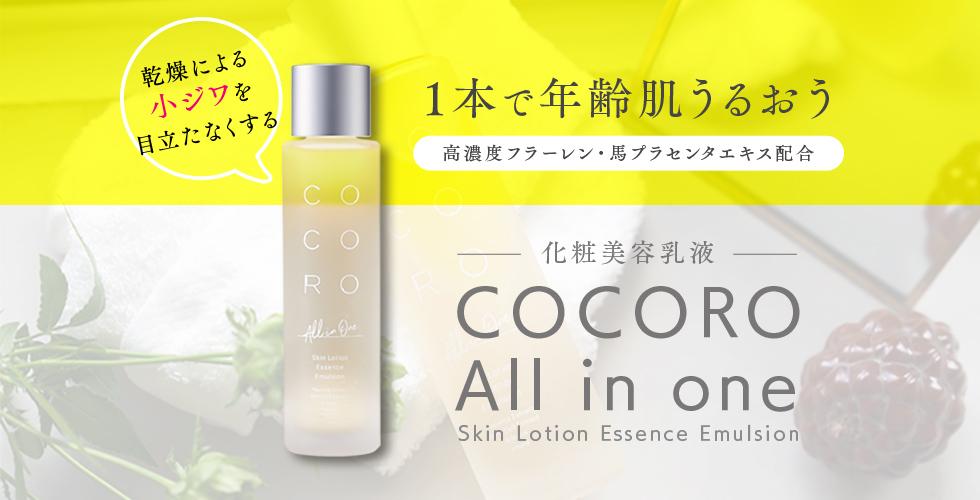 1本で年齢肌うるおう 乾燥による小ジワを目立たなくする|化粧美容乳液COCORO All in one