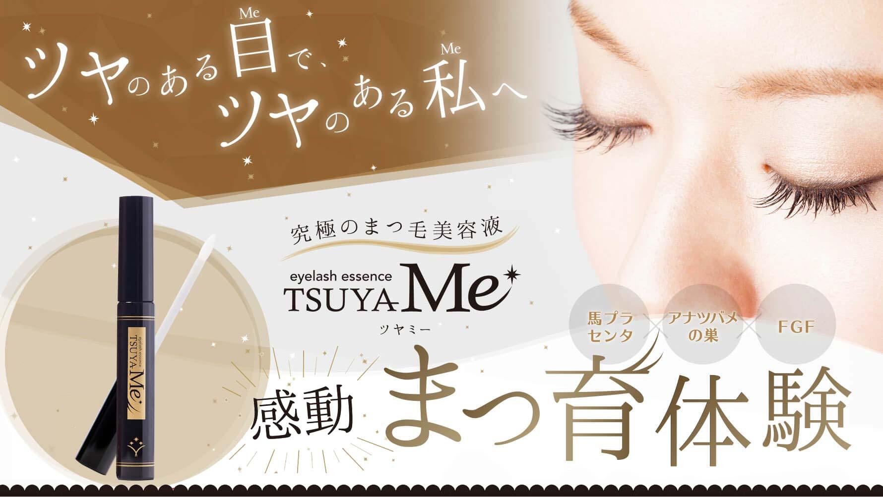 ツヤのある目でツヤのある私へ 究極のまつ毛美容液TSUYA-Me(ツヤミー)感動のまつ育体験
