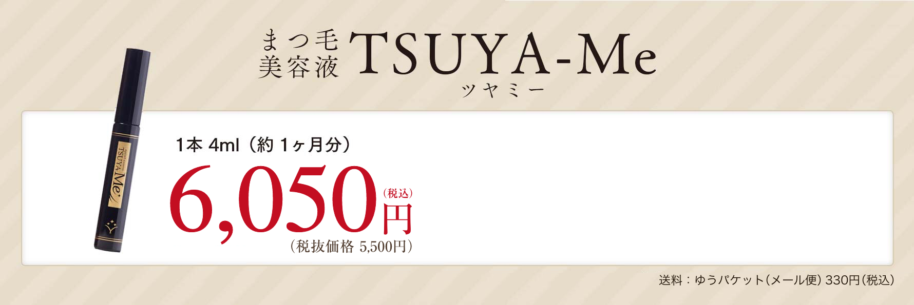 まつ毛美容液TSUYA-Me(ツヤミー)1本5,500円(税別)