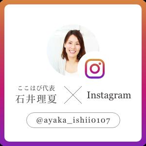 Instagram ここはぴ石井