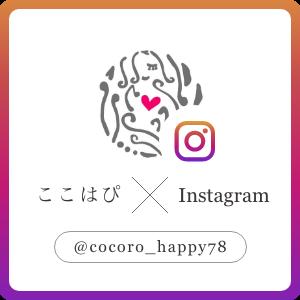 Instagram ここはぴ