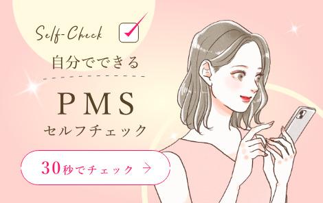 PMSセルフチェック