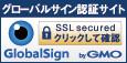 SSL グローバルサインのサイトシール