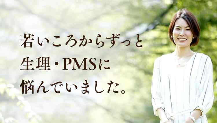 若いころからずっと生理・PMSに悩んでいました。