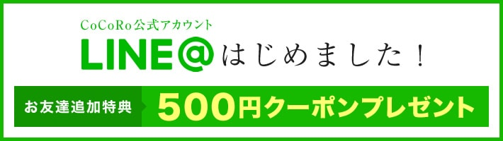 LINE@はじめました!|お友だち追加特典で500円クーポンプレゼント