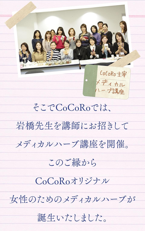 そこでCoCoRoでは、岩橋先生を講師にお招きしてメディカルハーブ講座を開催。