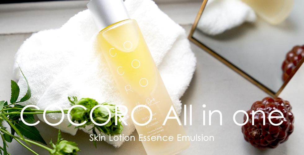 COCORO All in one|COCORO 化粧美容乳液