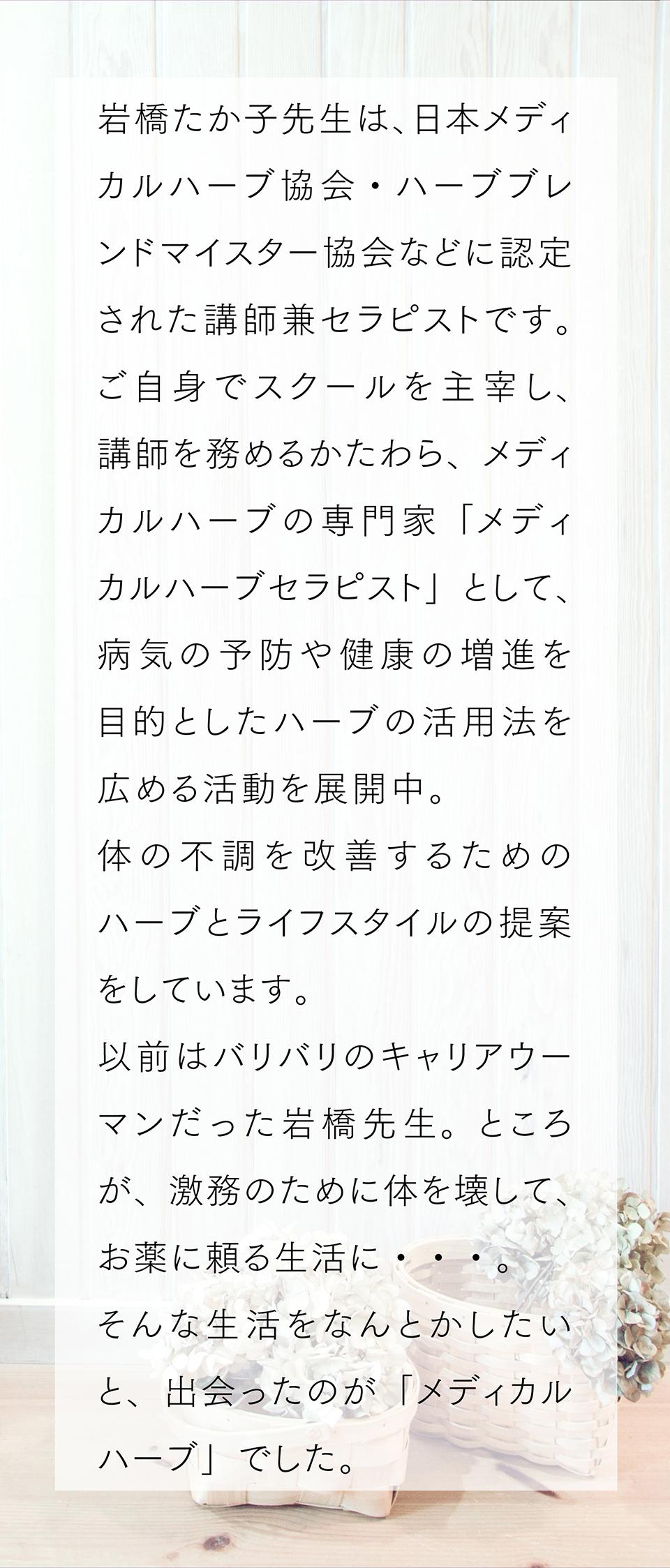 岩橋たか子先生は、日本メディカルハーブ協会・ハーブブレンドマイスター協会などに認定された講師兼セラピストです。