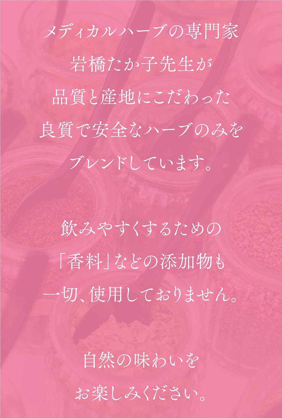 岩橋先生が品質と産地にこだわった良質で安全なハーブのみをブレンドしています。