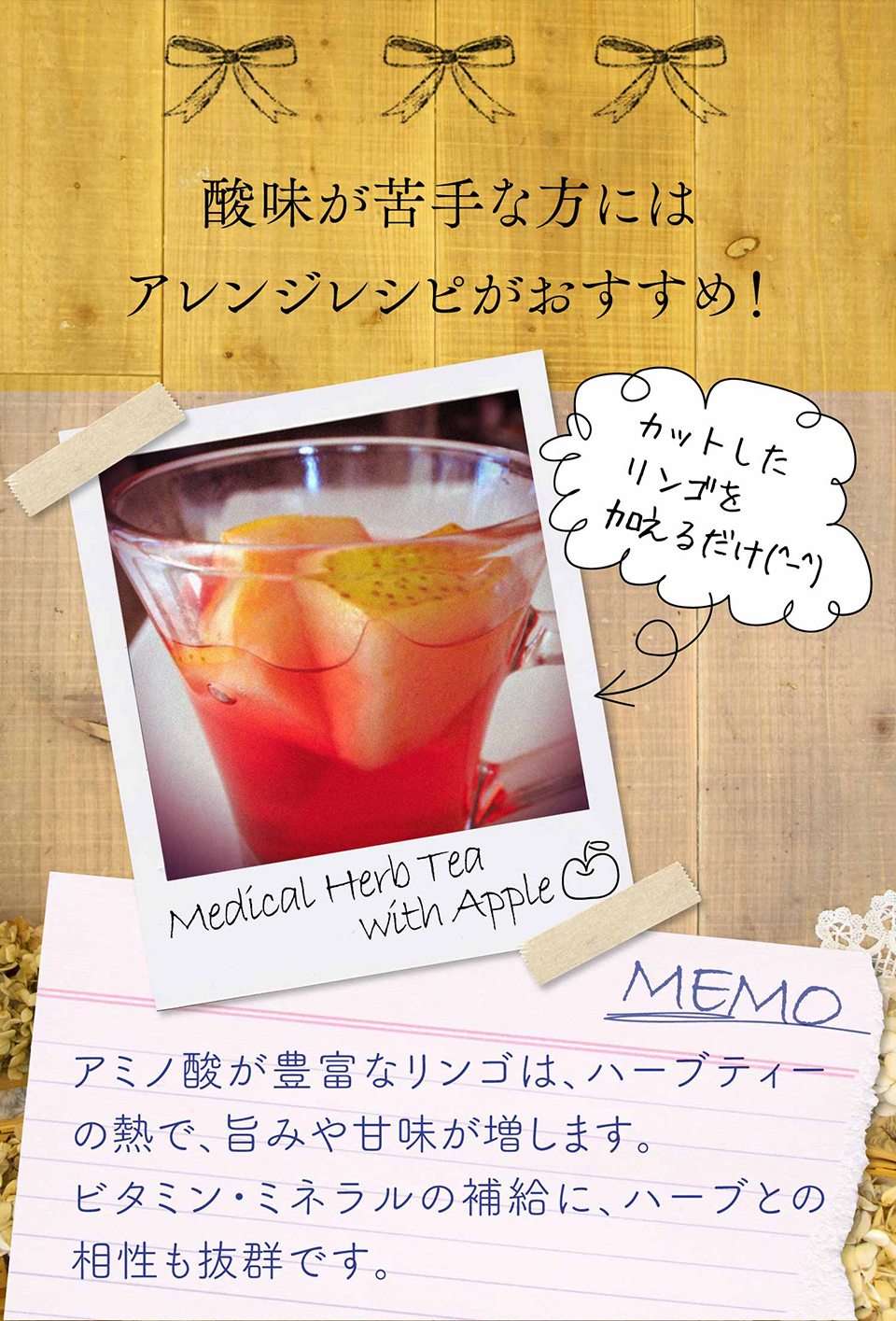 酸味が苦手な方にはアレンジレシピがおすすめ!