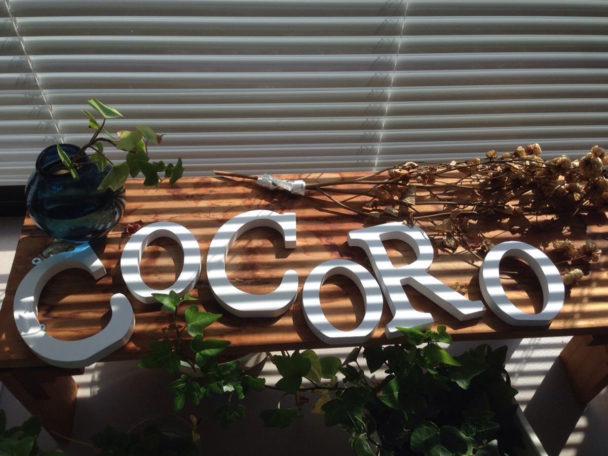 きょうのCoCoRoは…?