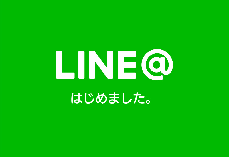 公式LINE@はじめました。