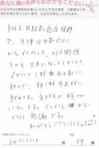 めぐルナ定期便 59回目/三重県 レムナントハナさま 39歳のお声