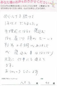 めぐルナ定期便 19回目/新潟県 ぺこさま 40歳のお声