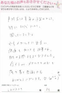 めぐルナ定期便 59回/三重県 レムナントハナさま 39歳のお声