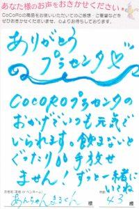 ココロプラセンタ定期便 87回目/東京都 あんちゃんまるくんさま 43歳のお声
