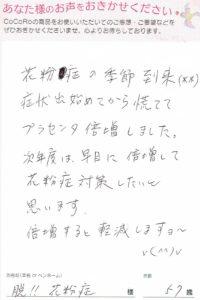 ココロプラセンタ定期便 45回目/新潟県 脱!!花粉症さま 57歳のお声