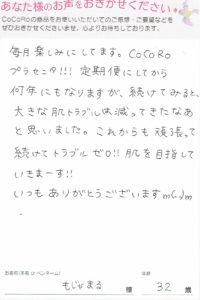 CoCoRoプラセンタ定期39回/岡山県 たまさぶろうさま 32歳のお声